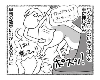 羊の国のラブラドール絵日記シニア!!「酷暑の小芝居」4