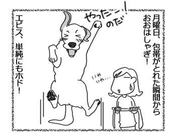 羊の国のラブラドール絵日記シニア!!「エビスの方程式」4