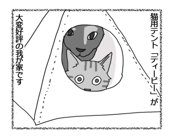 羊の国のラブラドール絵日記シニア!!「好評!猫用テント」1