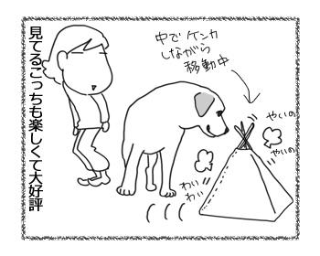 羊の国のラブラドール絵日記シニア!!「好評!猫用テント」3