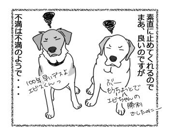 羊の国のラブラドール絵日記シニア!!「ダンスィー」2