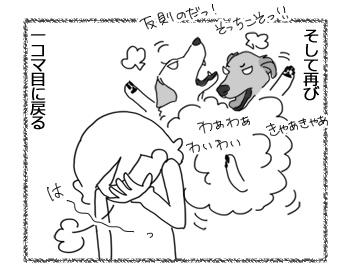 羊の国のラブラドール絵日記シニア!!「ダンスィー」5