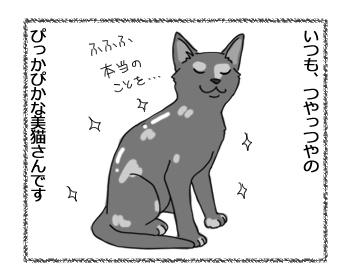 羊の国のラブラドール絵日記シニア!!「パンクな子猫」2