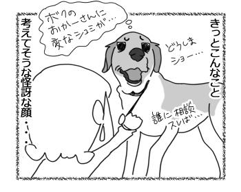 羊の国のラブラドール絵日記シニア!!「相談がありマース」3