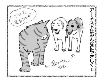 羊の国のラブラドール絵日記シニア!1「緩急の差」3