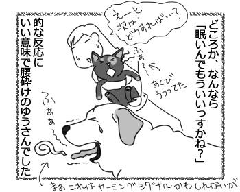 羊の国のラブラドール絵日記シニア!!「緊張との遭遇」4