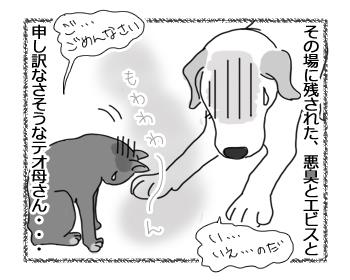 羊の国のラブラドール絵日記シニア!!「部屋と悪臭とエビスと」4