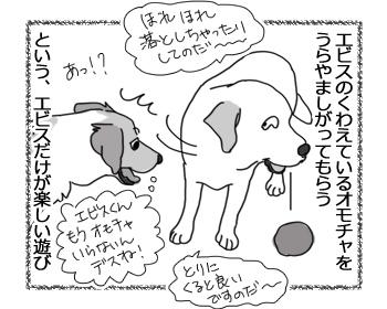 羊の国のラブラドール絵日記シニア!!「ルール違い」2