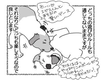 羊の国のラブラドール絵日記シニア!!「ルール違い」4