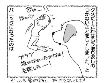 羊の国のラブラドール絵日記シニア!!「雷の夜に誓う」3