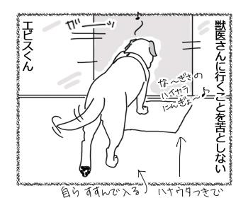 羊の国のラブラドール絵日記シニア!!「獣医さん肝試し」1