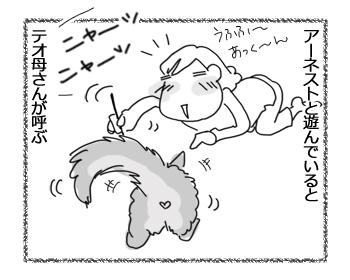 羊の国のラブラドール絵日記シニア!!「乙女ゴコロ?」1