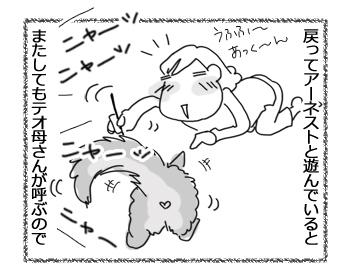 羊の国のラブラドール絵日記シニア!!「乙女ゴコロ?」3