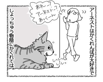 羊の国のラブラドール絵日記シニア!!「気遣いと小芝居」1