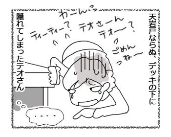 羊の国のラブラドール絵日記シニア!!「びっくり!の代償」2
