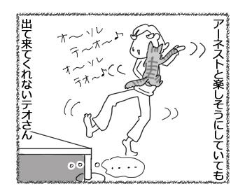羊の国のラブラドール絵日記シニア!!「びっくり!の代償」3
