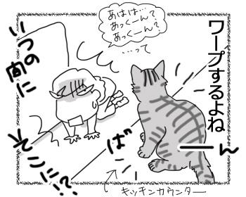 羊の国のラブラドール絵日記シニア!!「猫って・・・」4