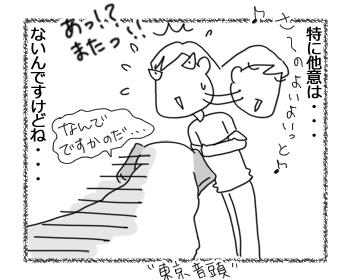 羊の国のラブラドール絵日記シニア!!「イメージ?」4