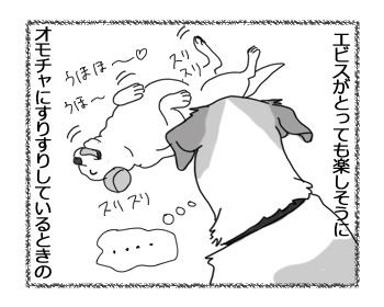 羊の国のラブラドール絵日記シニア!1「怪訝を辞書でひくと?」3¥