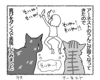 羊の国のラブラドール絵日記シニア!!「苦節2週間」4