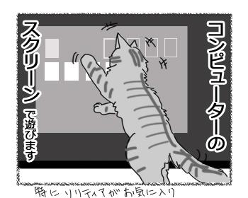 羊の国のラブラドール絵日記シニア!!「猫との暮らしに見る時代の流れ」3