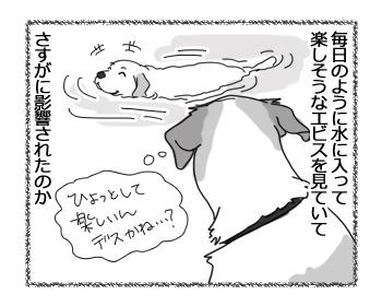 羊の国のラブラドール絵日記シニア!!「顔はやめてくだサーイ」1