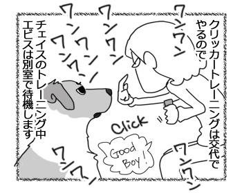 羊の国のラブラドール絵日記シニア!!「クリッカー・トレーニング」1