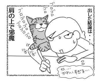 羊の国のラブラドール絵日記シニア!!「贅沢な悩み」4