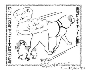 羊の国のラブラドール絵日記シニア!!「ファイトー!いっぱぁつ!」4