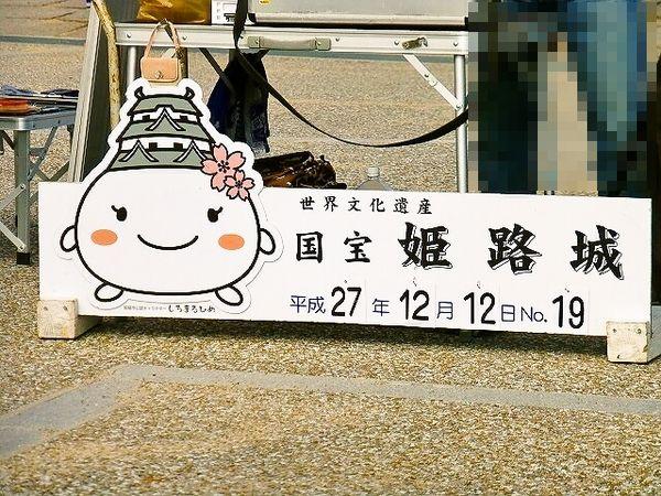 姫路城 008