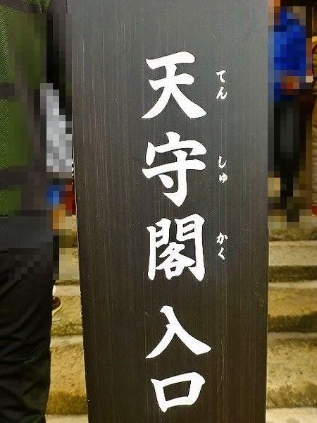 姫路城 064