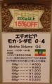 モカシダモG4サービス珈琲