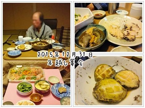 fc2_2016-01-08_03.jpg