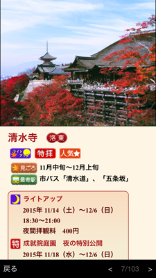 20151109_023757000_iOS.png