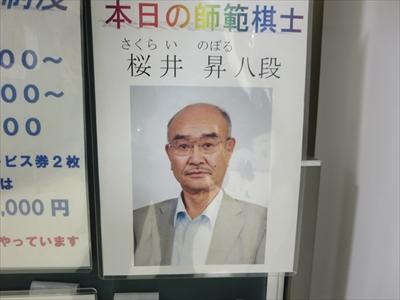桜井昇八段 指導対局 - 『いけるい』の将棋日記