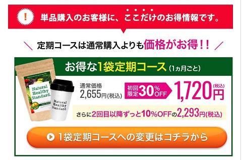 スムージー価格2