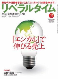 月刊リベラルタイム 2016年 02 月号 [雑誌]