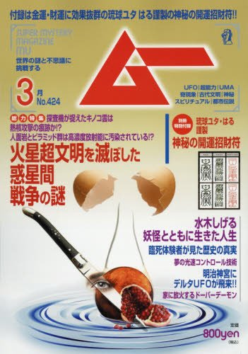 ムー 2016年 03 月号 [雑誌]