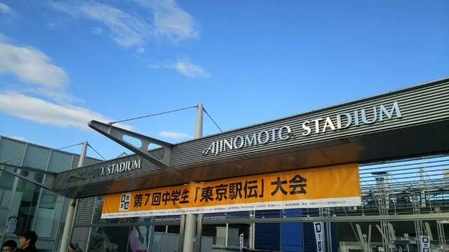 東京駅伝外