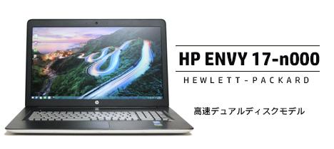 468_HP ENVY 17-n000_レビュー151030_01a