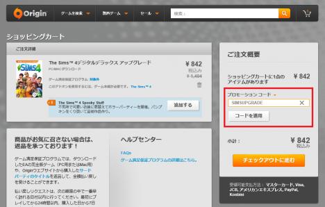 The Sims 4デジタルデラックス アップグレード_購入手順_03s