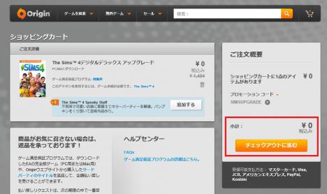 The Sims 4デジタルデラックス アップグレード_購入手順_04s