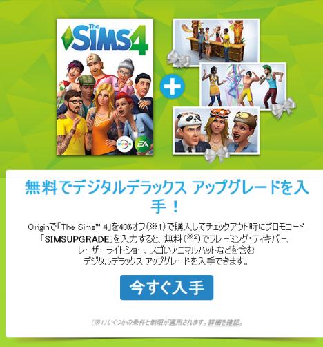 The Sims 4デジタルデラックス アップグレード_メール
