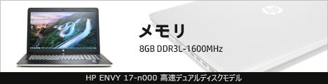 468x110_HP ENVY 17-n000_メモリ_01a