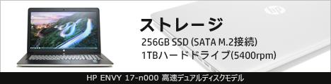 468x110_HP ENVY 17-n000_ストレージ_01a