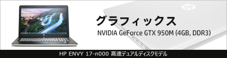 468x110_HP ENVY 17-n000_グラフィックス_01a