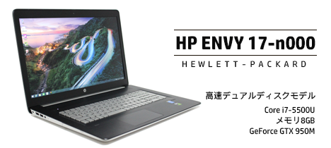 468_HP ENVY 17-n000_レビュー151030_03a