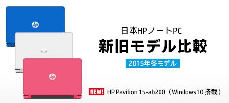 468_HP Pavilion 15-ab200_新旧モデル比較_02a