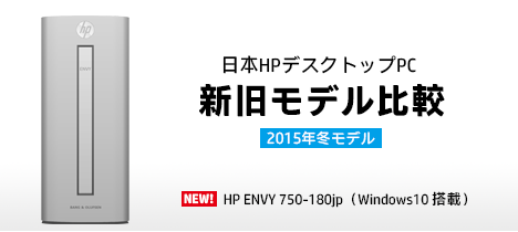 468_HPデスクトップ2015冬モデル_新旧モデル比較_ENVY 750-180jp_04a