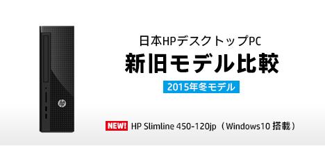468_HPデスクトップ2015冬モデル_新旧モデル比較_HP Slimline 450-120jp_04a